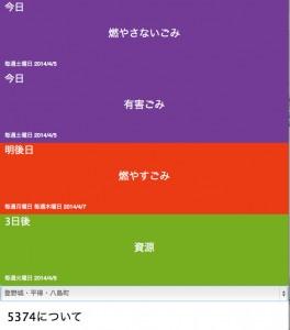 5374ishigaki